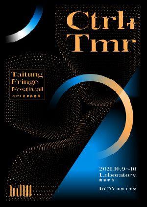 2021臺東藝穗節《Ctrl+Tmr》