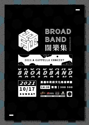 闊樂集BroadBand 2021演唱會