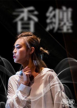 2021戲曲夢工場—阮劇團《香纏》