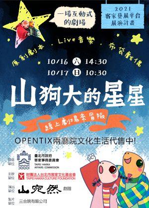 【OPENTIX Live】客家兒童布袋戲《山狗大的星星》影視節目