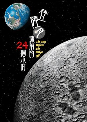 2021戲曲夢工場—鄧凱綸《登陸月球前的24個小時》