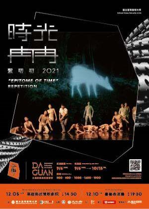 2021 大觀國際表演藝術節-《時光冉冉》絮叨叨