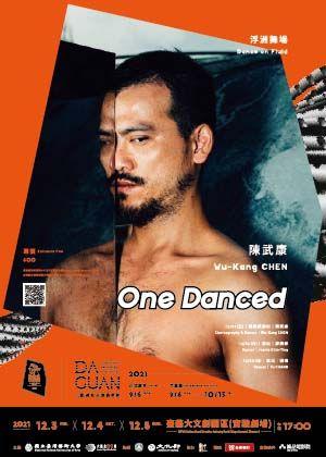 2021大觀國際表演藝術節-陳武康《One Danced》