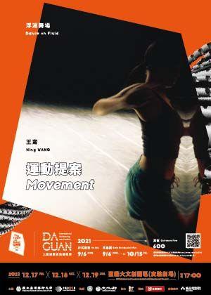 2021大觀國際表演藝術節-王甯《運動提案》