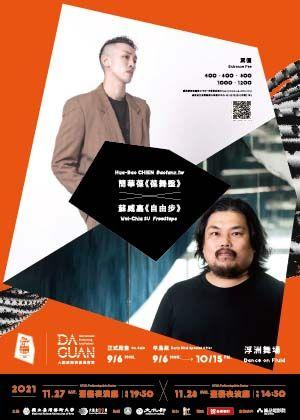 2021大觀國際表演藝術節-簡華葆《葆舞壂》X蘇威嘉《自由步》