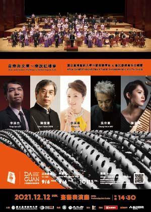 2021大觀國際表演藝術節-音樂與文學~樂說紅樓夢