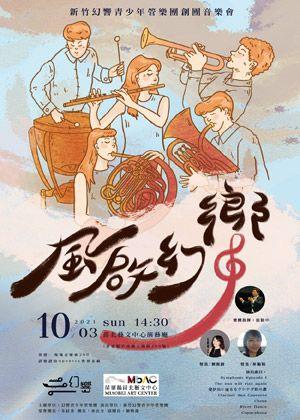 風啟幻響:新竹幻響青少年管樂團創團音樂會