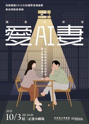 改編韓國音樂劇《愛(AI)妻》上半場讀劇音樂會
