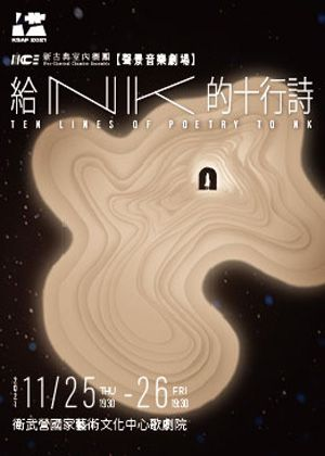 2021高雄春天藝術節 | 新古典室內樂團《聲景音樂劇場-給NK的十行詩》