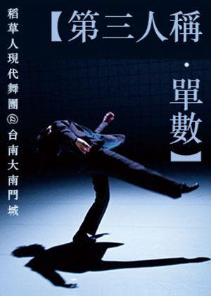 2021臺南藝術節《第三人稱‧單數》稻草人舞團