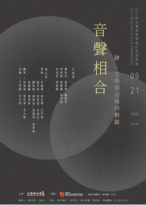 2021新台灣音樂管樂作品發表會音聲相合