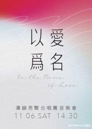 《以愛為名》 濤韻男聲合唱團 2021年度音樂會