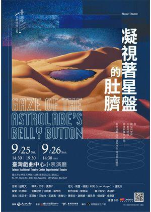 《凝視著星盤的肚臍》音樂劇場「2021臺灣音樂憶像系列」