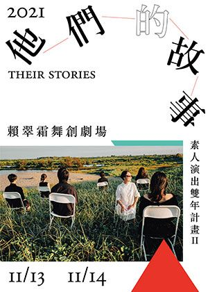 2021臺南藝術節—賴翠霜舞創劇場《他們的故事》