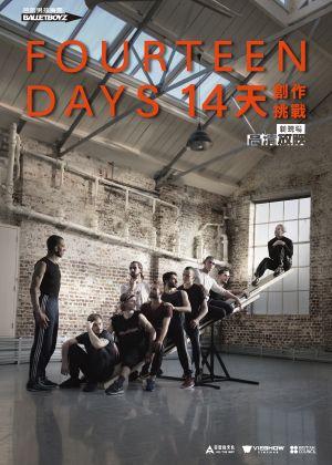 現代芭蕾舞劇:14天創作挑戰(芭蕾男孩舞團)-套票兌換券
