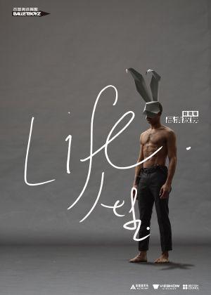 現代芭蕾舞劇:人生(芭蕾男孩舞團)-套票兌換券