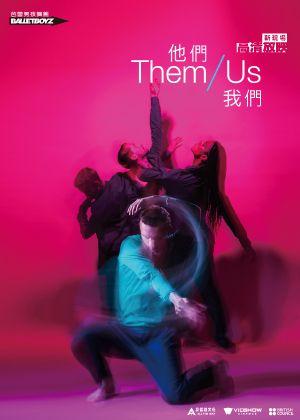 現代芭蕾舞劇:他們/我們(芭蕾男孩舞團)-套票兌換券