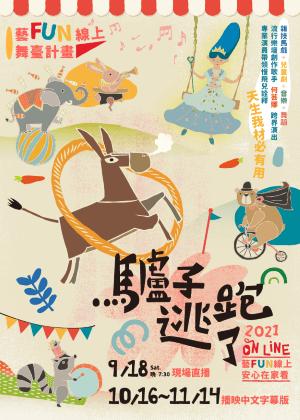 【OPENTIX Live】雜技兒童劇《驢子逃跑了》(直播場)