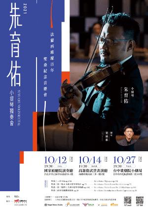 2021朱育佑小提琴獨奏會