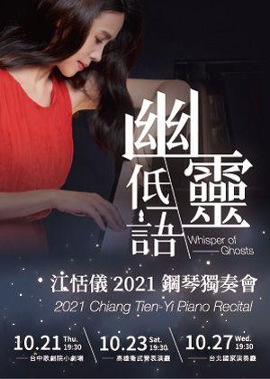 幽靈低語~江恬儀2021鋼琴獨奏會