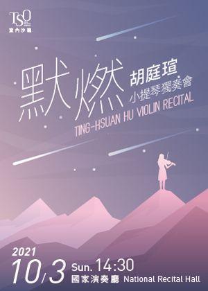 【2021 TSO室內沙龍】默燃─胡庭瑄小提琴獨奏會