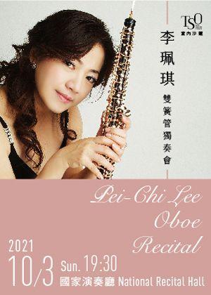 【2021 TSO室內沙龍】李珮琪雙簧管獨奏會