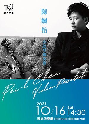 【2021 TSO室內沙龍】陳姵怡小提琴獨奏會