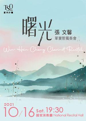 【2021 TSO室內沙龍】曙光─張文馨單簧管獨奏會