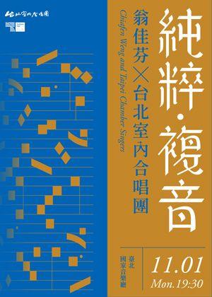 《純粹・複音-翁佳芬與台北室內合唱團》