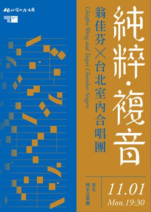 【OPENTIX Live】《純粹・複音-翁佳芬與台北室內合唱團》