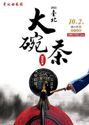 【OPENTIX Live】2021臺北大碗茶