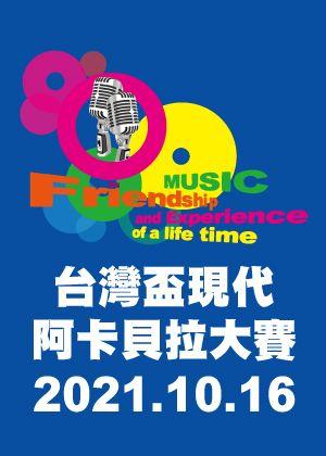 2021台灣盃現代阿卡貝拉大賽-青年組、社會組
