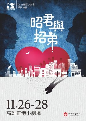 2021KSAF表演家合作社劇團《昭君與招弟》