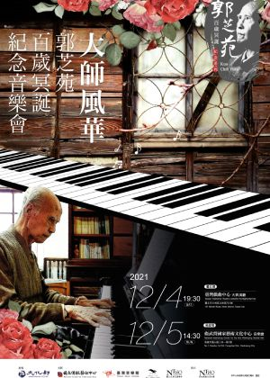 大師風華-郭芝苑百歲冥誕紀念音樂會