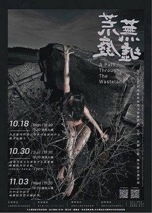 台南應用科大舞蹈系七年制111級師生聯合創作展《荒蕪廢墟》