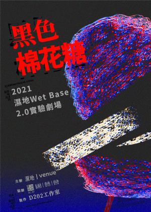 2021 濕地 Wet Base 2.0 實驗劇場《黑色棉花糖》