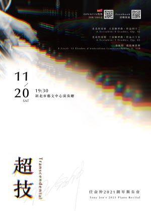 任俞仲2021鋼琴獨奏會《超技》