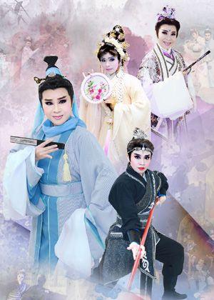 【OPENTIX Live】  明華園天字戲劇團《水滸英雄傳之梁山悔》