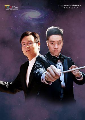 【TCO】飛魔力系列:傳奇―TCO青年國樂團音樂會