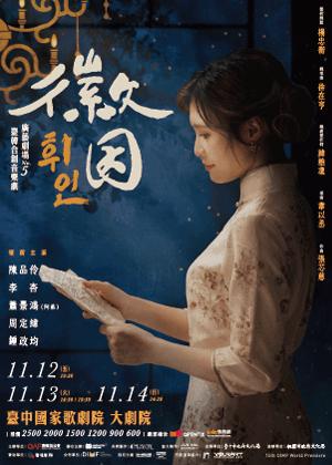 廣藝劇場NO.5《徽因》臺韓合創音樂劇