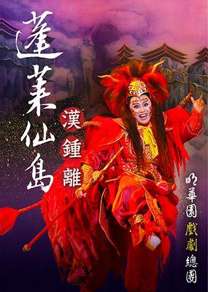 臺南文化中心37週年館慶系列活動  明華園總團《蓬萊仙島-漢鍾離》