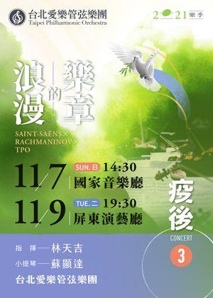 台北愛樂管弦樂團《浪漫的樂章》
