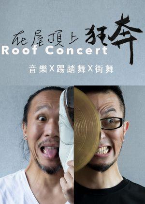 【OPENTIX Live】《在屋頂上狂奔/Roof Concert》