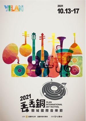 2021丟丟銅蘭城國際音樂節-音樂陪您世界遨遊(三)