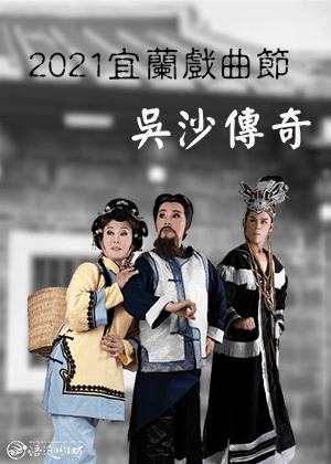 2021宜蘭戲曲節—吳沙傳奇