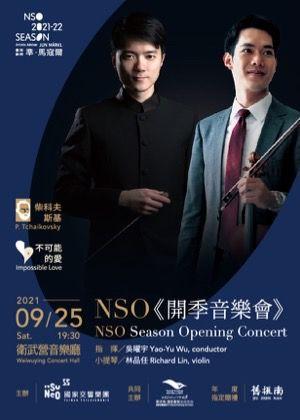 NSO《開季音樂會》(高雄場)
