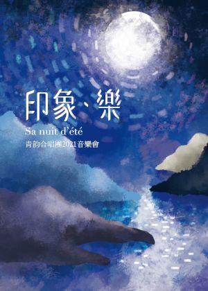 印象・樂—青韵合唱團2021年度公演