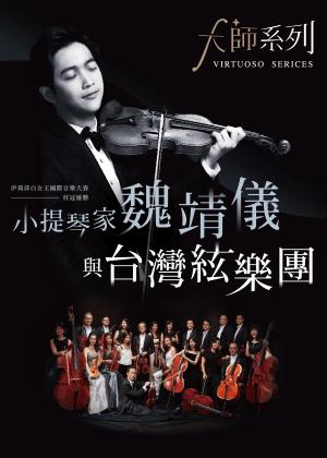 小提琴家魏靖儀與台灣絃樂團