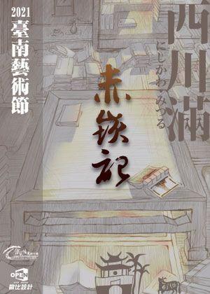2021臺南藝術節-鄭氏王朝首部曲《西川滿.赤崁記 2021》