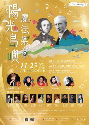 陽光島嶼‧魔法樂章 - 2021陽光台北系列音樂會
